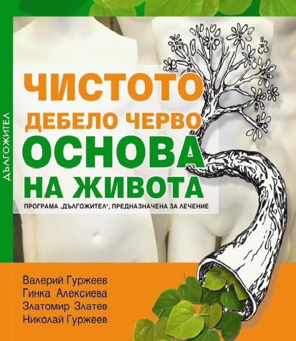 chistoto_debelo_chervo_osnova_na_jivota_koritza_uveli4ena